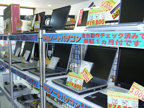 アウトレット - 群馬県太田市の中古パソコンショップ PCプラス